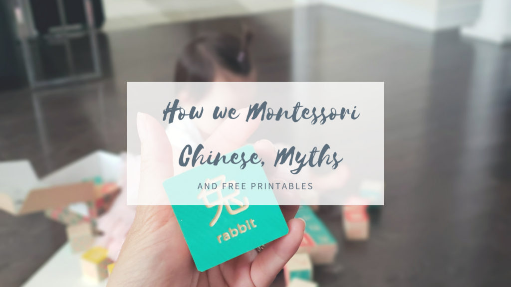 How we Montessori – Chinese, Myths and Free Printables